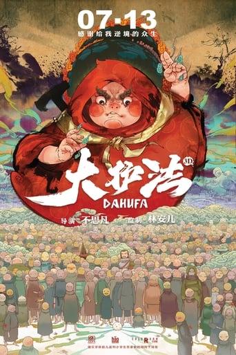 Poster of Da Hu Fa