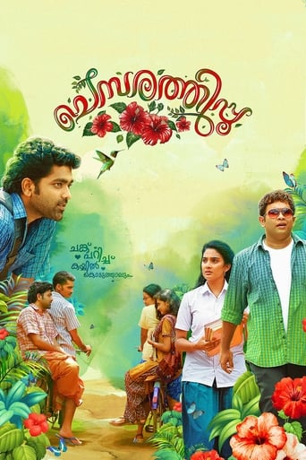 Poster of Chembarathipoo