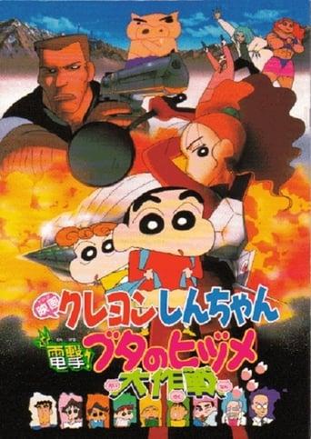 Poster of Shin Chan: Operación rescate