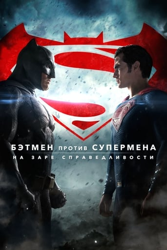 Poster of Бэтмен против Супермена: На заре справедливости