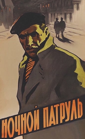 Poster of Night Guard