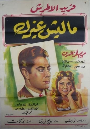 Poster of Maleesh gheirak