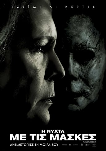 Poster of Η Νύχτα με τις Μάσκες