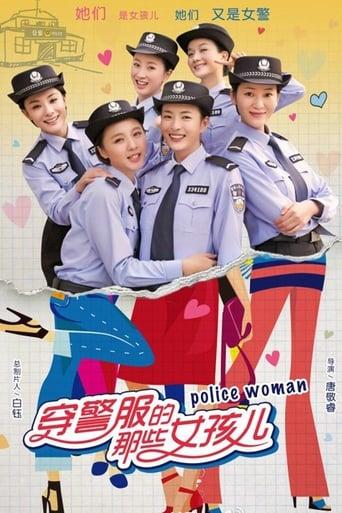 Poster of 穿警服的那些女孩儿