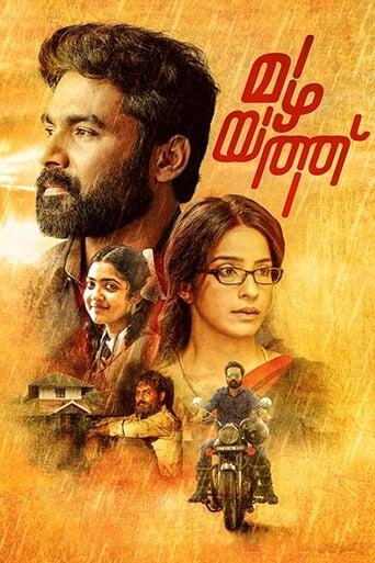 Poster of Mazhayathu