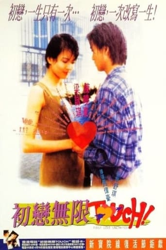 Poster of 初戀無限Touch