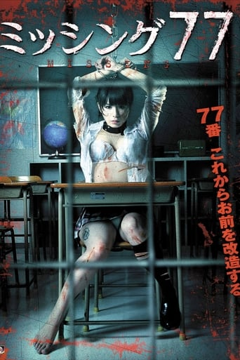 Poster of ミッシング77