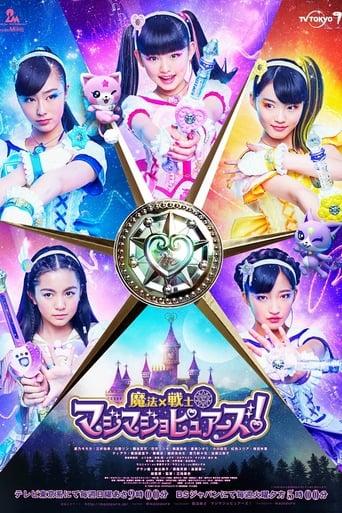 Poster of Magic × Warrior MagiMajo Pures!