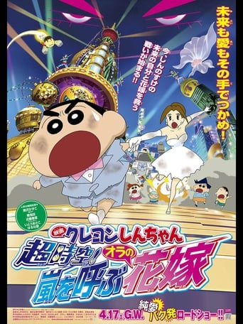 Crayon Shin-chan: Super-Dimmension! The Storm Called My Bride