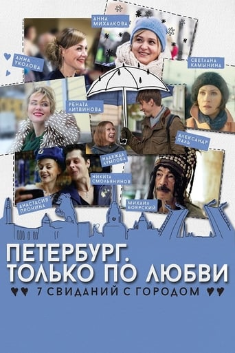 Petersburg: Only for Love