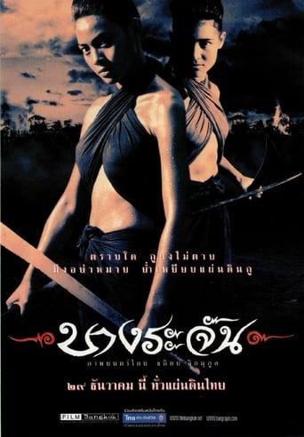 Bang Rajan - Kampf der Verlorenen