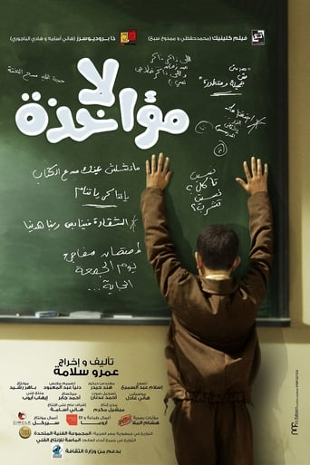 Poster of Excuse my French