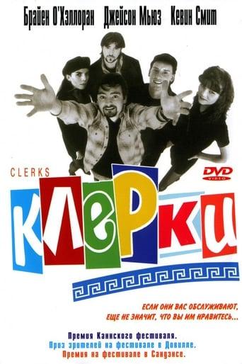 Poster of Клерки