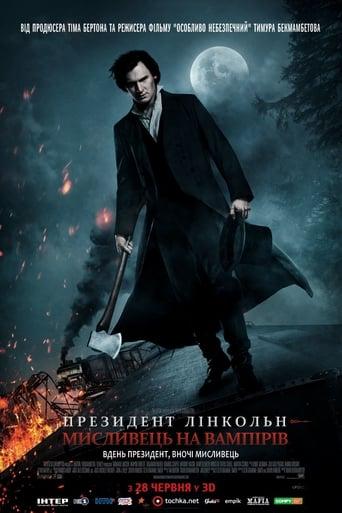 Президент Лінкольн: Мисливець на вампірів