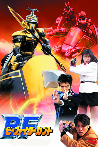 Poster of B-Fighter Kabuto
