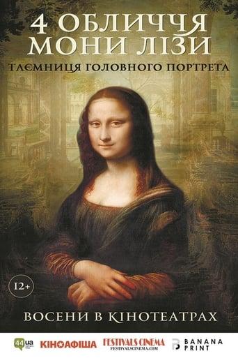 4 обличчя Мони Лізи