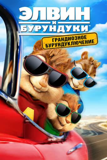 Poster of Элвин и бурундуки: Грандиозное бурундуключение