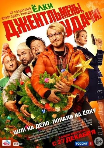 Sėkmės džentelmenai / Джентльмены, удачи! / Dzhentlmeny, udachi! (2012)