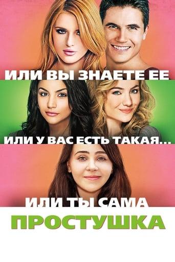 Poster of Простушка