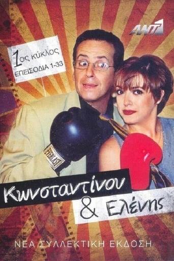 Konstadinou kai Elenis