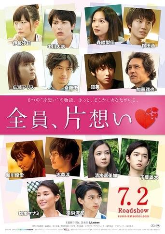 Poster of Zenin, Kataomoi