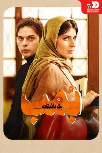 Poster of Bomb: A Love Story