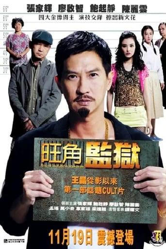 Watch To Live and Die in Mongkok Online Free Putlocker
