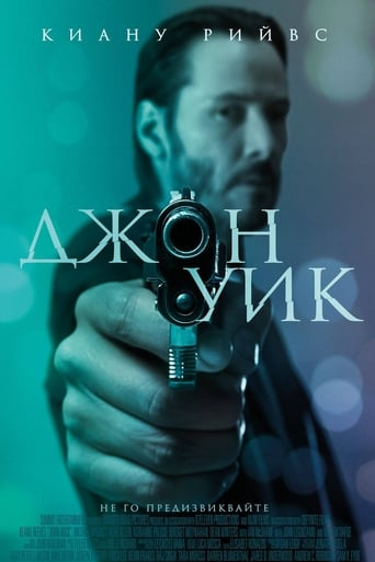 John Wick / Джон Уик (БГ Аудио)