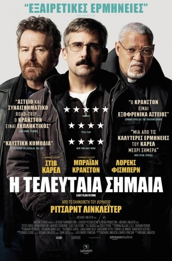 Poster of Η Τελευταία Σημαία