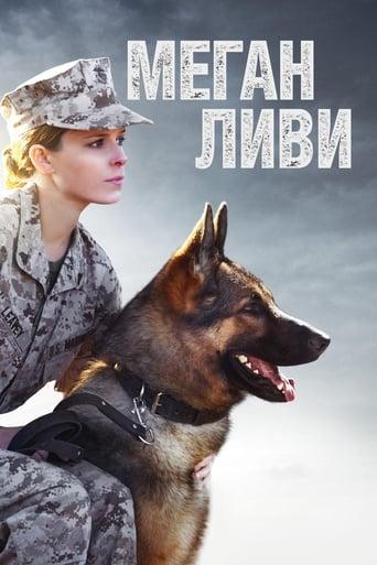 Poster of Меган Ливи
