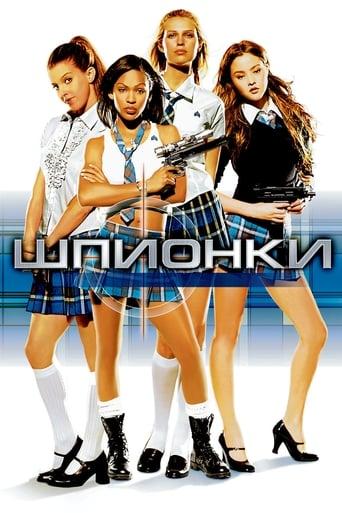 Poster of Шпионки