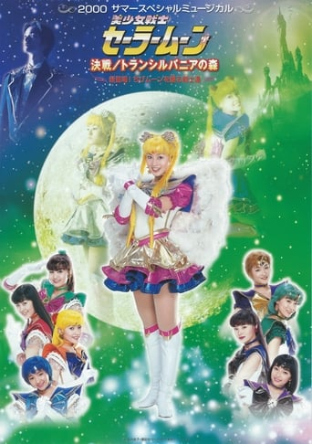 Sailor Moon - Decisive Battle / Transylvania's Forest ~ New Appearance! The Warriors Who Protect Chibi Moon ~ Movie Poster