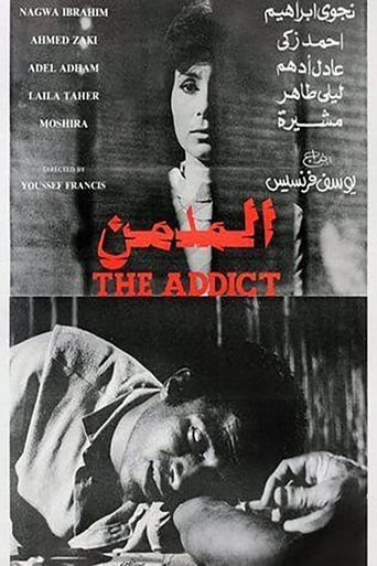 Poster of The Addict