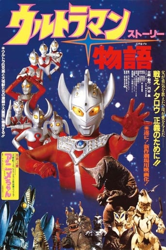 Poster of Ultraman Story