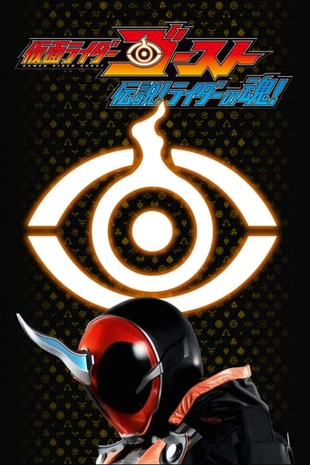 Poster of Kamen Rider Ghost: Legendary! Riders' Souls!