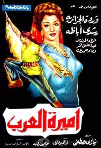 Poster of Amirat el Arab