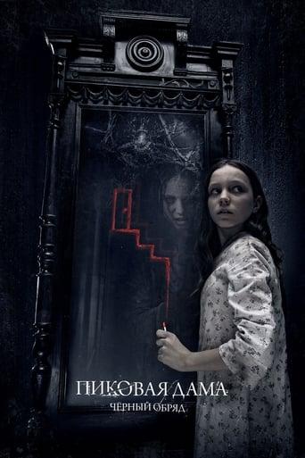 A Dama do Espelho: O Ritual das Trevas - Poster