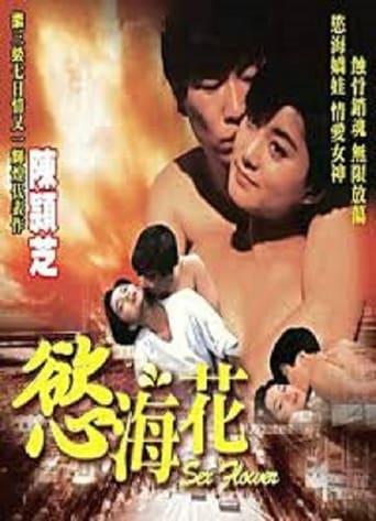 Poster of Sex Flower