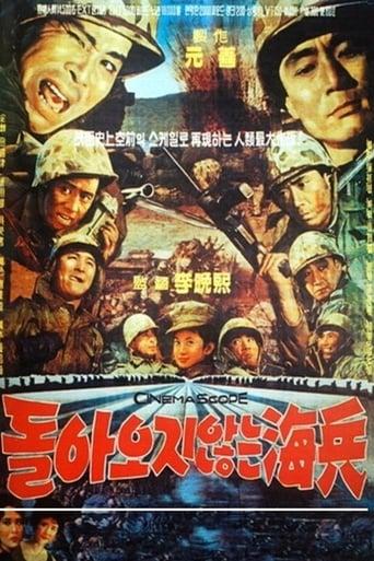 Poster of 돌아오지 않는 해병