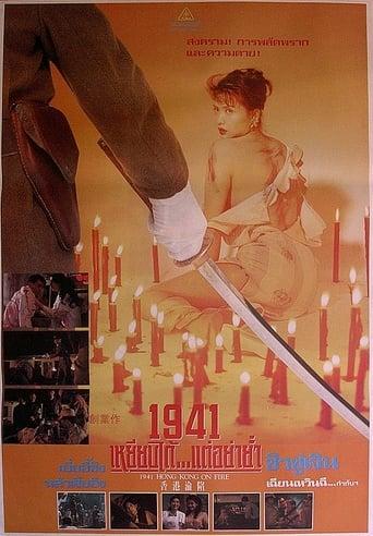 Watch 1941 Hong Kong on Fire Online Free Putlocker