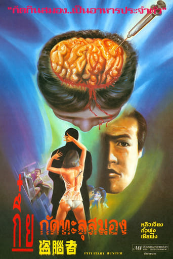 Poster of 盜腦者