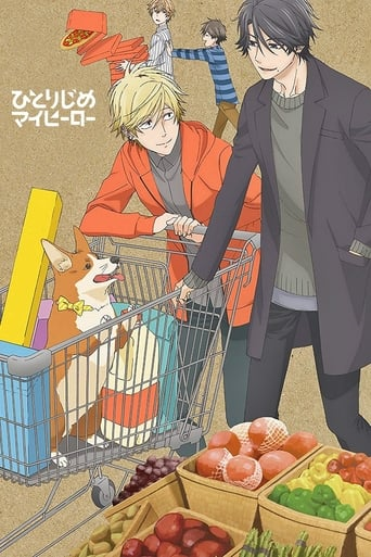 Poster of Hitorijime My Hero