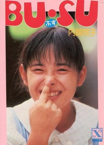 Poster of Bu su
