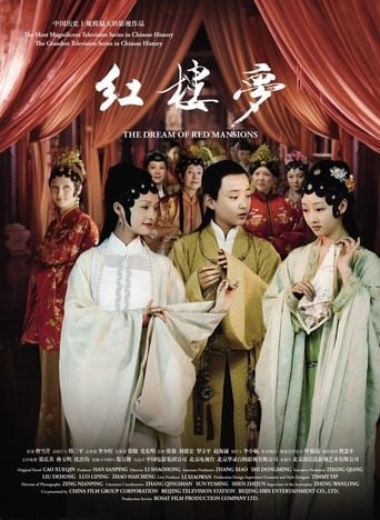 Poster of 红楼梦