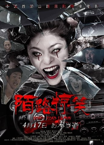 Poster of 陌路惊笑