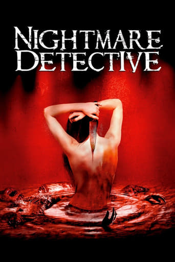 Кошмарний детектив