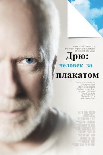 Poster of Дрю: Человек за плакатом