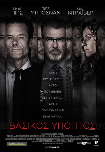 Poster of Βασικός Ύποπτος