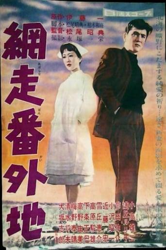 Poster of Abashiri Prison