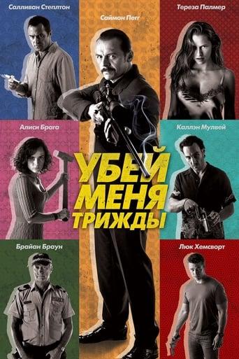 Poster of Убей меня трижды
